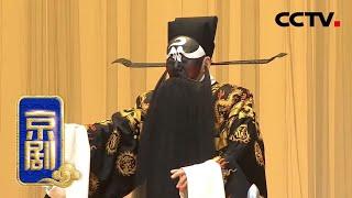 京剧《金龟记》 2/2 来自《中国京剧像音像集萃》 20200319 | CCTV戏曲
