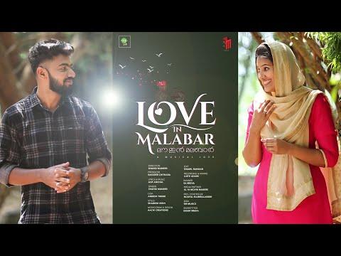 എന്റെ ആദ്യ പ്രണയം   | LOVE iN MALABAR | SHAHID MUNEER | ASIF ANCHAL | ESSAARMEDIA