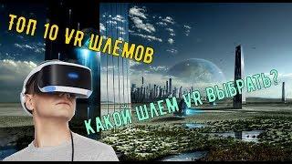 Какой шлем виртуальной реальности выбрать? ТОП 10 лучших шлемов виртуальной реальности
