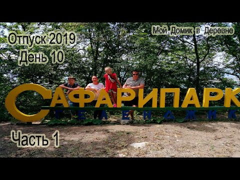 Отпуск 2019 / День 10 / Сафари парк / Часть 1