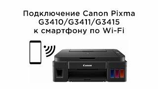Підключення Canon Pixma G3410, G3411, G3415 по Wi-Fi до смартфону