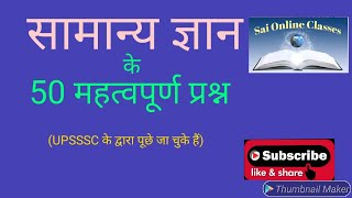 Top 50 question of general knowledge for all competitive exams by sai online classes