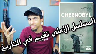 مسلسل Chernobyl - مراجعة ومناقشة