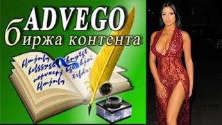 Advego биржа контента №1. Advego заработок без вложений от 500р в день...