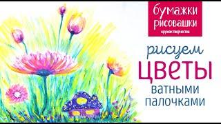 Рисуем цветы гуашью ватными палочками