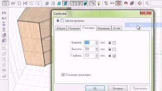Проектируем верхний угловой трапециевидный короб в PRO 100(Подробнее здесь: http://www.sdmeb.ru/mebelnye-programmy/verxnij-uglovoj-modul.html., 2014-12-24T20:35:27.000Z)