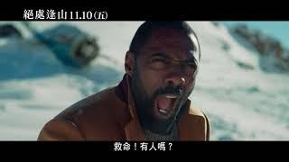 【絕處逢山】60 TVC 同舟共濟篇