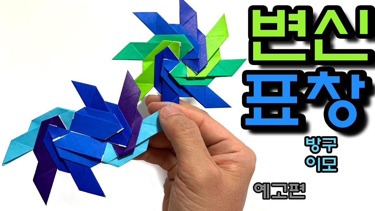 엄청 멋있는 폭풍간지 닌자 표창 종이접기 표창 접기 표창 만드는 법 닌자표창접기 방구이모 종이접기 banggu origami