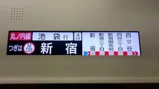 東京メトロ丸ノ内線 02系(パッとビジョン)M25池袋ゆき M07西新宿→M08新宿