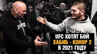 Бой Хабиб против Конора 2 / Дана Уайт про планы UFC на 2021 год