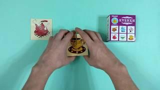 """Деревянные кубики """"Сложи рисунок - Посуда"""" - обзор детских товаров"""