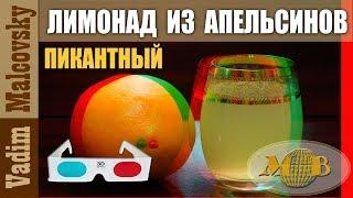 3D stereo rd-cyan Рецепт Лимонад из апельсинов пикантный или как сделать апельсиновый лимонад.