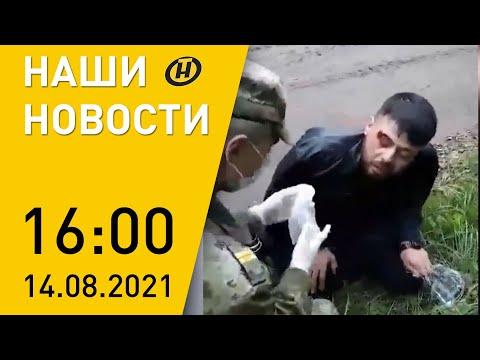 Наши новости ОНТ: Беларусь переориентирует поставки калия; беженцы на польской границе; Медовый Спас