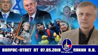 Валерий Пякин. Вопрос-Ответ от 7 мая  2018 г.