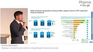 Тренды и инсайты российского фармацевтического рынка