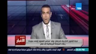 لجنة الشئون الخارجية بالبرلمان :وفد مجلس العموم أوصي بعودة رحلات السياحة البريطانية الي مصر