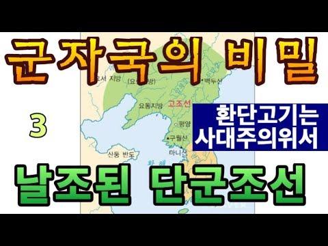 [군자국의 비밀 3 updated] 날조된 고조선, 환단고기는 위서!!