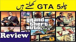 Gta 5 Review in Hindi | Urdu | Requirements for GTA 5