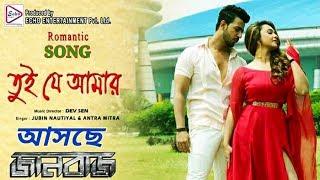 tui-je-amar-song-jaanbaaz-bonny-koushani-anup-sengupta-new-bengali-song-2019