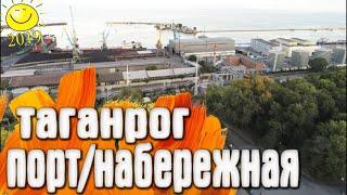 видео Где находится Таганрог