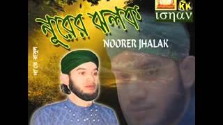 Roohani awaz Husaain Noori (Bangla Naat) sonar madina amar praner madina