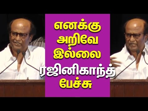 """I am Not Fair, I am Not Talent Even Though Tamil People Accepted Me"" - Rajini Speech 
