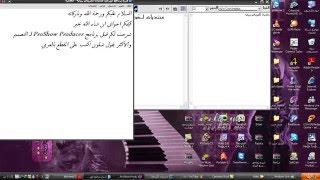 شرح الكتابه بالعربي على برنامج ProShow Producer