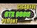 Ремонтируем Gigabyte GTX 980 Ti