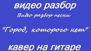 """Видео разбор песни """"Город, которого нет"""", И. Корнелюк"""