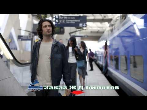 Жд билеты - купить билет на поезд РЖД онлайн, стоимость и
