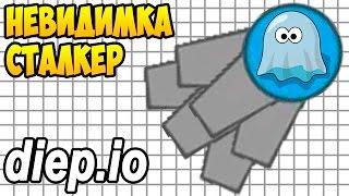 Diep.io | НОВЫЙ КЛАСС СТАЛКЕР В ДИПИО | Test New Class Stalker in Diep