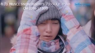 冬プリ ≪CM曲 V6?足跡?≫ PRINCE SNOW RESORTS プリンススノーリゾート CM 2016-17 30秒