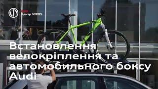 Встановлення велокріплення та автомобільного боксу Audi на дах автомобіля | Ауді Центр Віпос