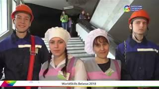 WorldSkills Belarus в Витебске