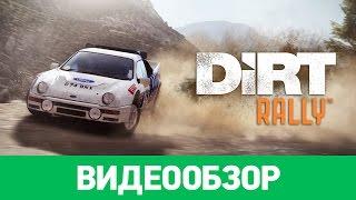 Обзор игры DiRT Rally(Похоже, Codemasters одумалась и попыталась вернуться к истокам — к одному из самых зрелищных видов автомобильно..., 2015-12-21T03:25:18.000Z)