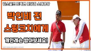 킴스골프 트랙맨 분당점 소개영상 / 무료 온라인 레슨 …