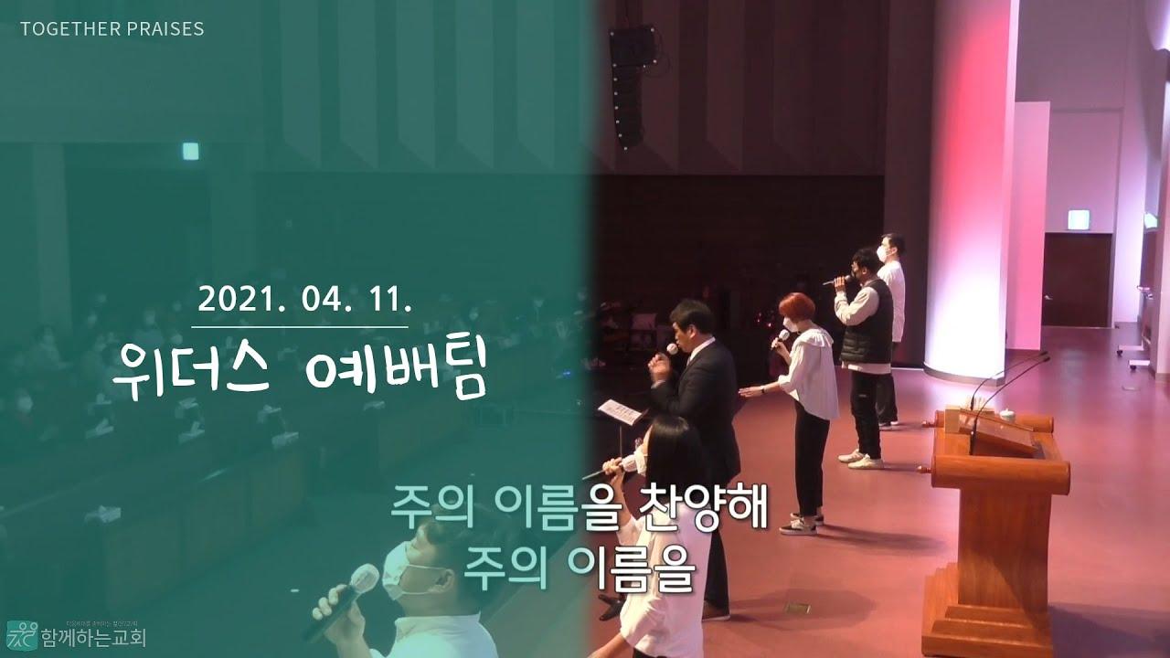 함께하는교회 위더스 예배팀 주일2부찬양 [2021. 04. 11] 염상석 인도