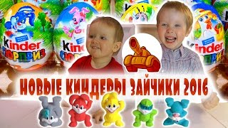 Киндеры Пасхальные Зайчики Открываем Шоколадные Яйца с Сюрпризом | Kinder Surprise Easter Bunnies