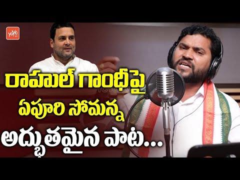 Epuri Somanna Songs | Raavayya Raavayya Rahul Gandhi Song | Telangana Congress | YOYO TV
