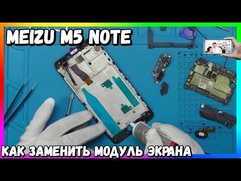 Замена Экрана Meizu M5 Note (M621H)   Пошаговая Инструкция