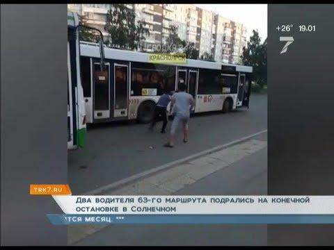В Красноярске водителей автобусов уволили после драки на конечной