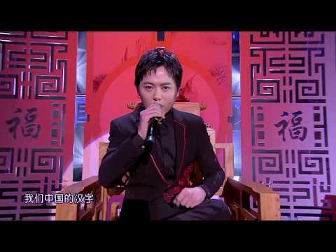 2019江苏卫视猪年春晚 《生僻字》陈柯宇