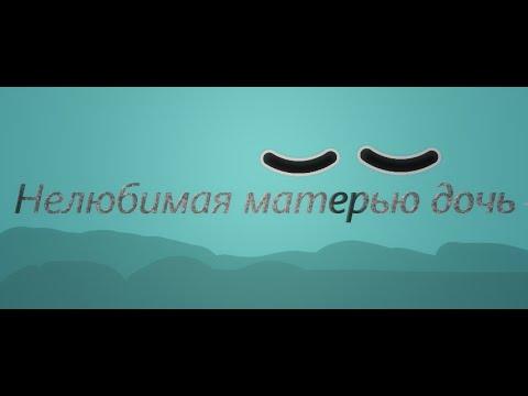 """Мини-Фильм """"Нелюбимая матерью дочь"""" Gacha Life"""