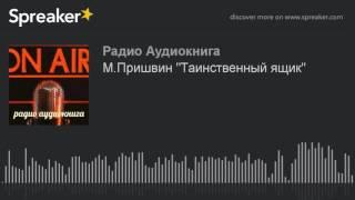 """М.Пришвин """"Таинственный ящик"""""""