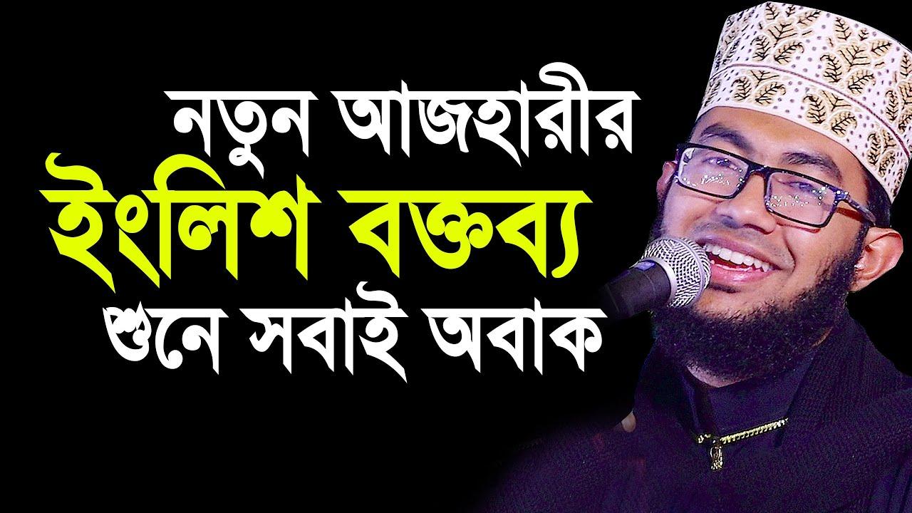 নতুন আজহারীর ইংলিশ বক্তব্য শুনে সবাই অবাক । Maulana Yahya Taky new waz 2020