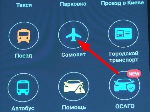 Как заказать билет на самолет