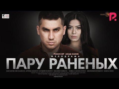 Пару раненых | Икки ярадор (узбекфильм на русском языке) 2019