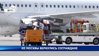 Фото Из Москвы вернулись 162 соотечественника - Новости Кыргызстана