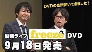 freeze-dvd