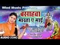 Bol Bam Song 2019 - Khushboo Tiwari का आ गया सबसे ज़्यादा बजने वाला काँवर  Song Wind Music